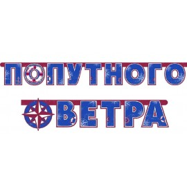 Гирлянда-буквы ПОПУТНОГО ВЕТРА Морская