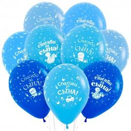 Облако из 15 шаров Спасибо за сына 30 см