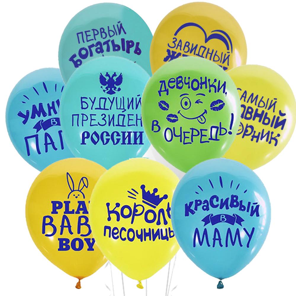 Облако из 9 шаров Хвалебные для мальчиков 30 см