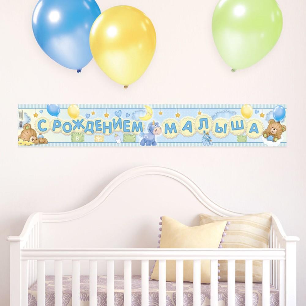 Гирлянда-плакат «С рождением малыша!»
