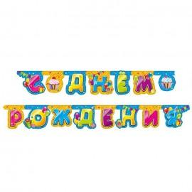 Гирлянда-буквы «С Днем Рождения. Сладости»