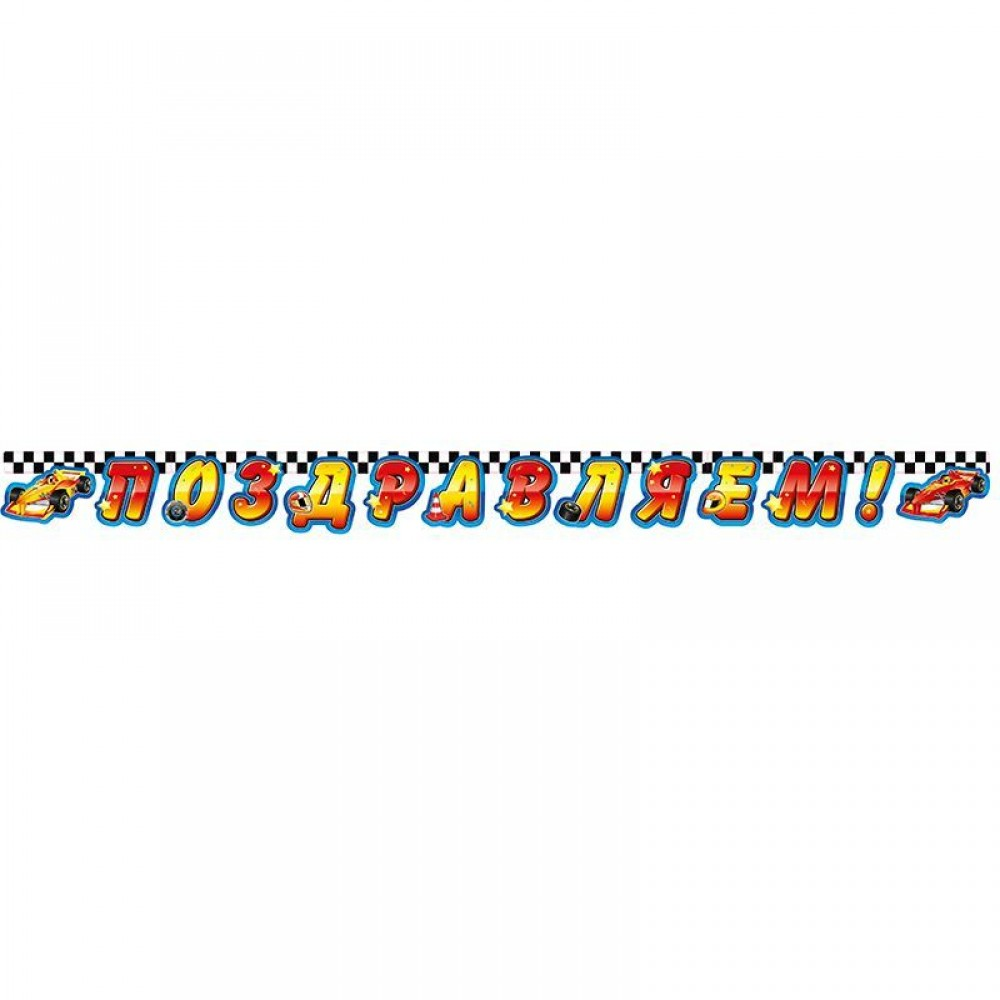 Гирлянда-буквы «Тачки» Чемпион
