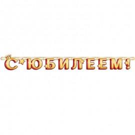 Гирлянда-буквы «С Юбилеем!»