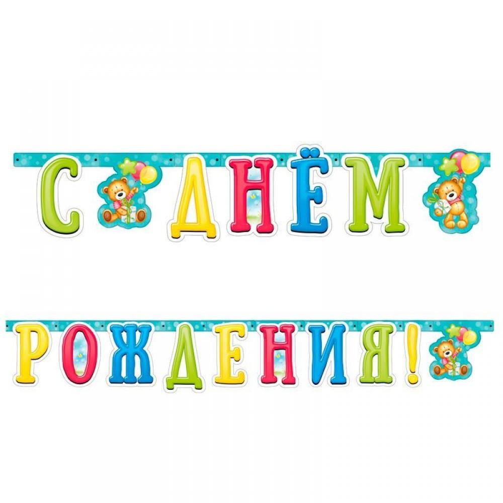 Гирлянда-буквы «С Днем рождения» Милый Мишка