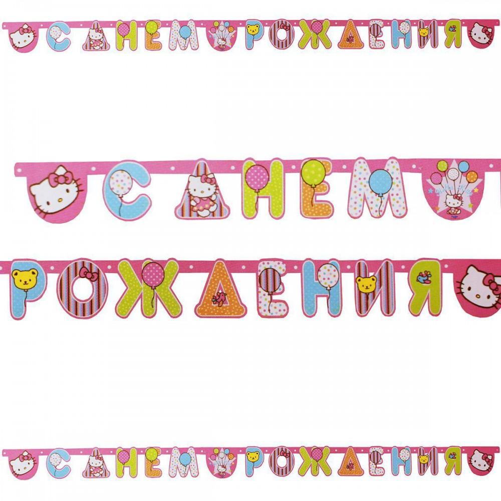 Гирлянда-буквы  Hello Kitty