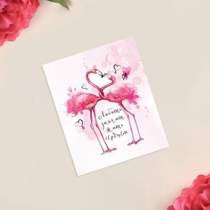 Открытка Любить - значит жить сердцем