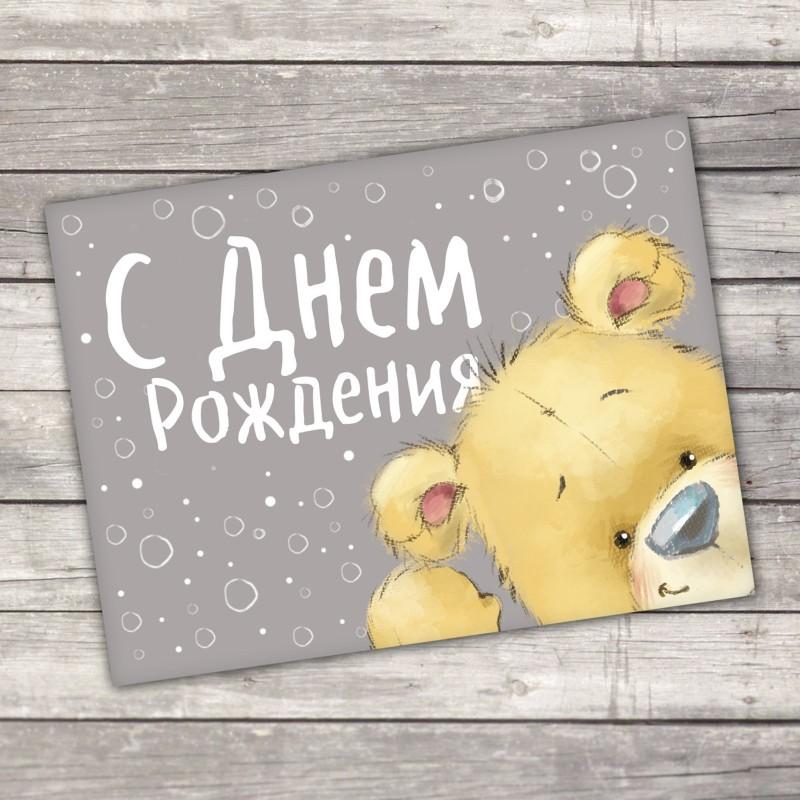 Открытка С Днем Рождения, с мишкой