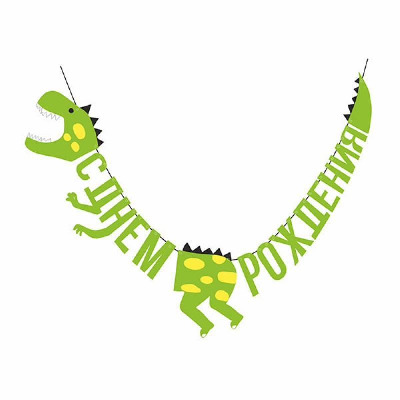 Гирлянда Буквы С Днем Рождения (Динозавр)