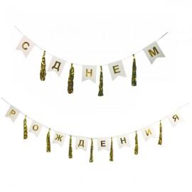 Гирлянда-флажки/тассел С Днем Рождения золото