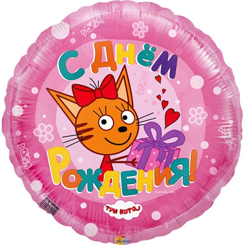 Три кота Розовый Шар 46см