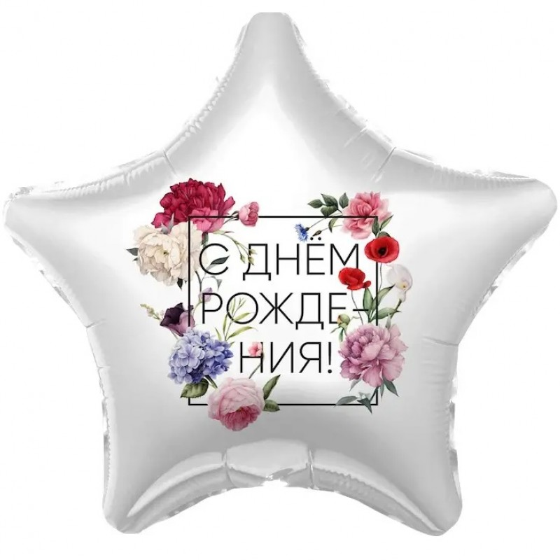 Флористика Шар 48см
