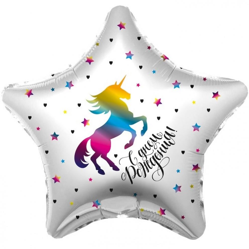 Радужный единорог Шар Звезда 48см