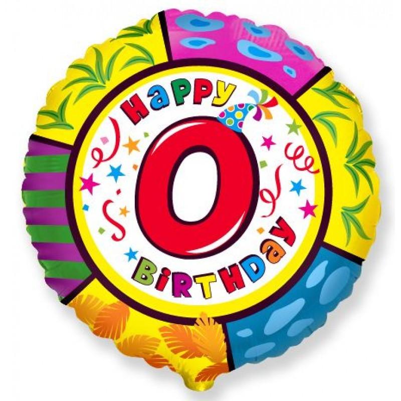 Цифра 0 С Днем рождения Шар круг 46см