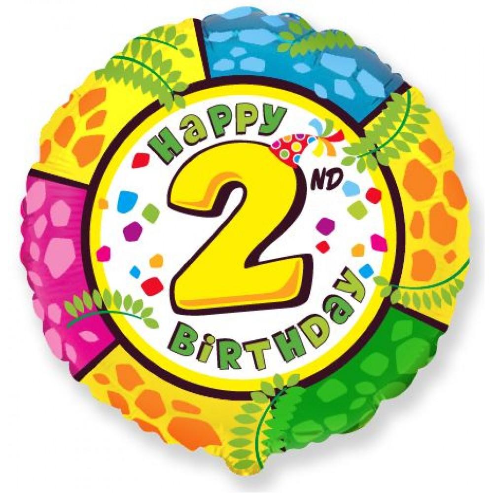 Цифра 2 С Днем рождения Шар круг 46см