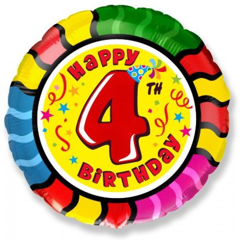Цифра 4 С Днем рождения Шар круг 46см