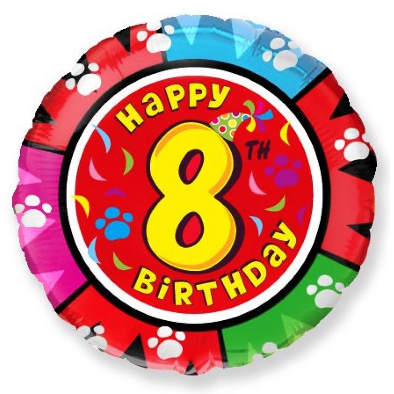 Цифра 8 С Днем рождения Шар круг 46см