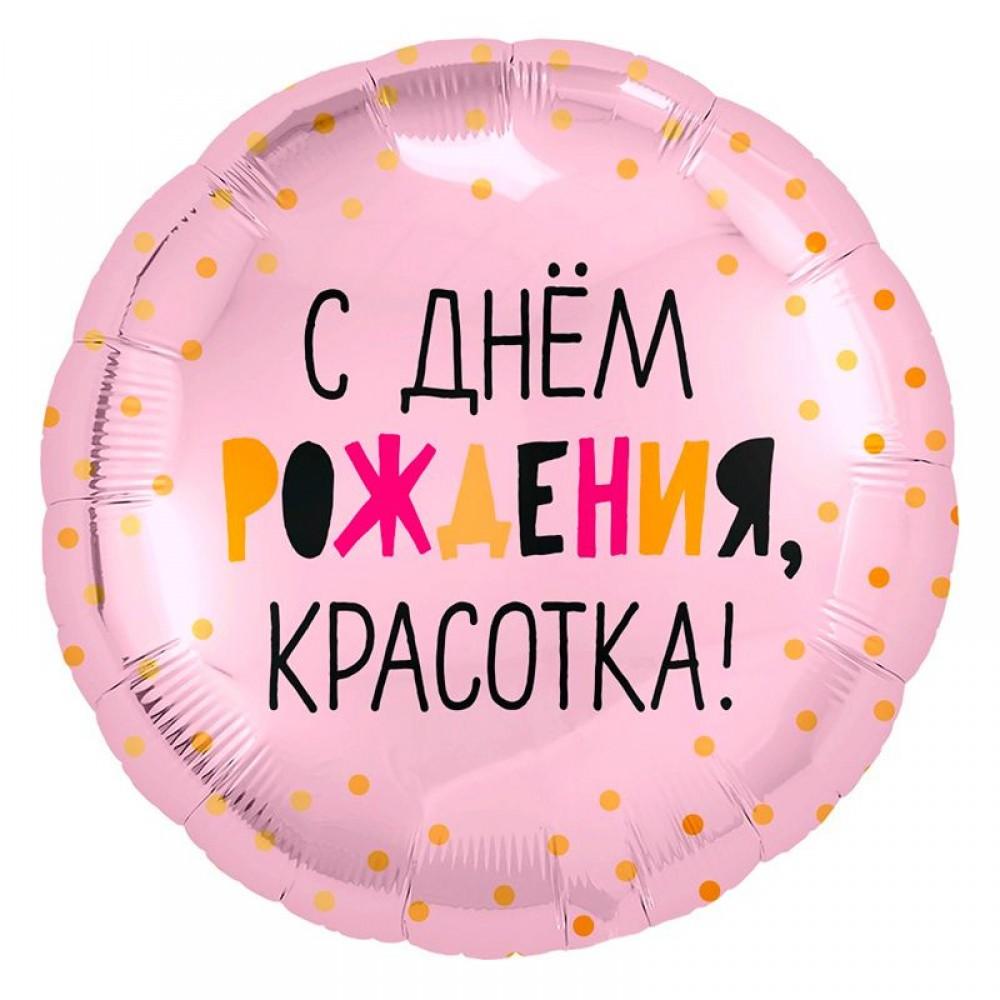 С Днем рождения, красотка! Шар круг 46см