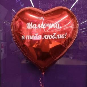 Сердце мамочке красный 81 см