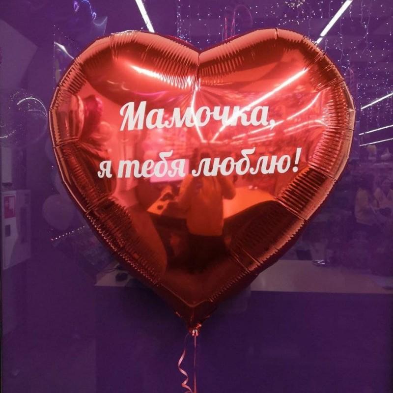 Шар сердце мамочке красный 81 см
