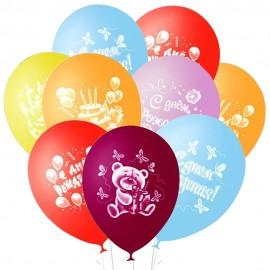 Облако из 9 шаров С днем рождения 2 ст. рис 30 см