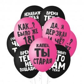 Облако из 15 шаров Оскорбительные шарики Для нее СДР 30 см