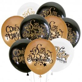 Облако из 15 шаров С днем рождения BLACK&GOLD&WHITE 30 см