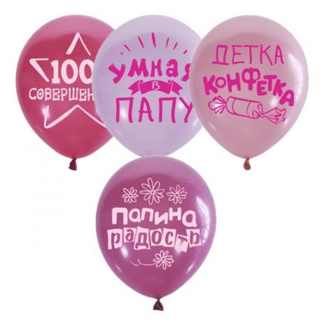 Облако из 9 шаров Хвалебные для девочек 30 см