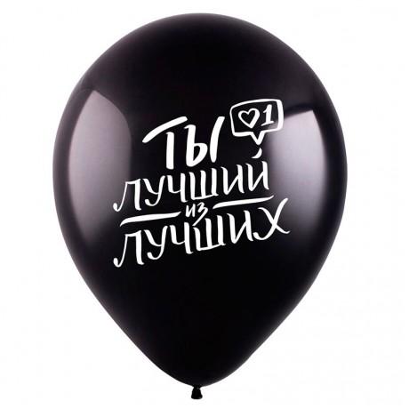 Облако из 15 шаров Комплименты для него 30 см