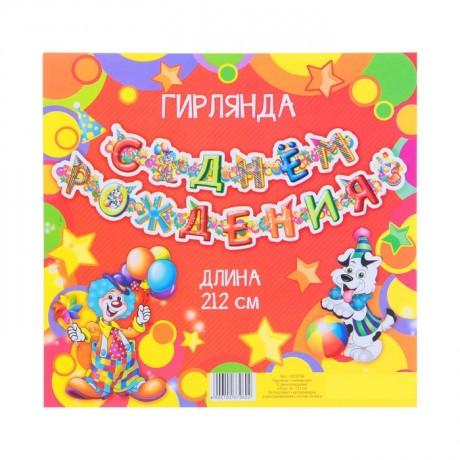 Гирлянда «С днем рождения» клоун
